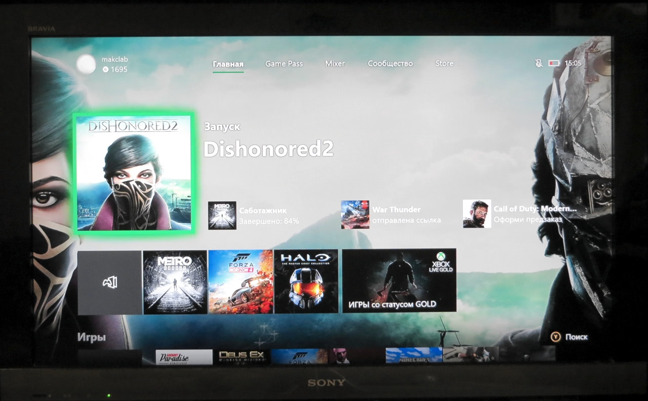 Игровое меню Xbox One X