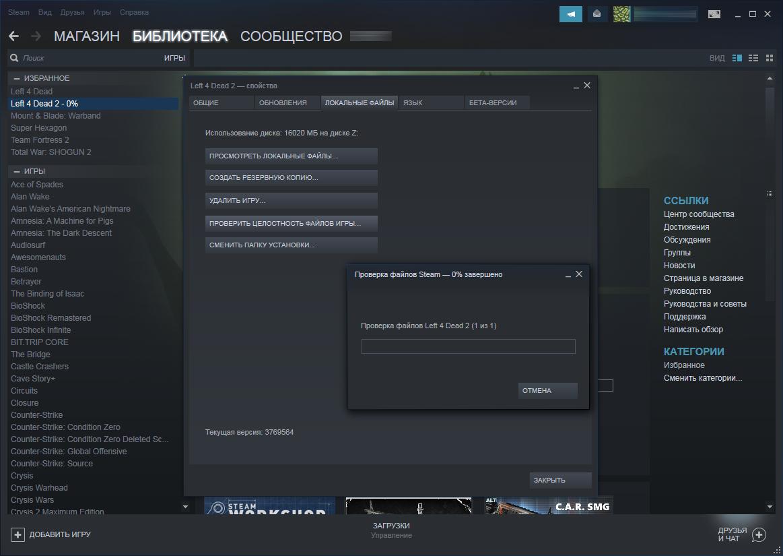 Проверка целостности файлов игры в Steam
