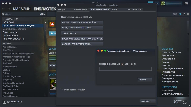 Проверка целостности файлов игры в Steam под macOS