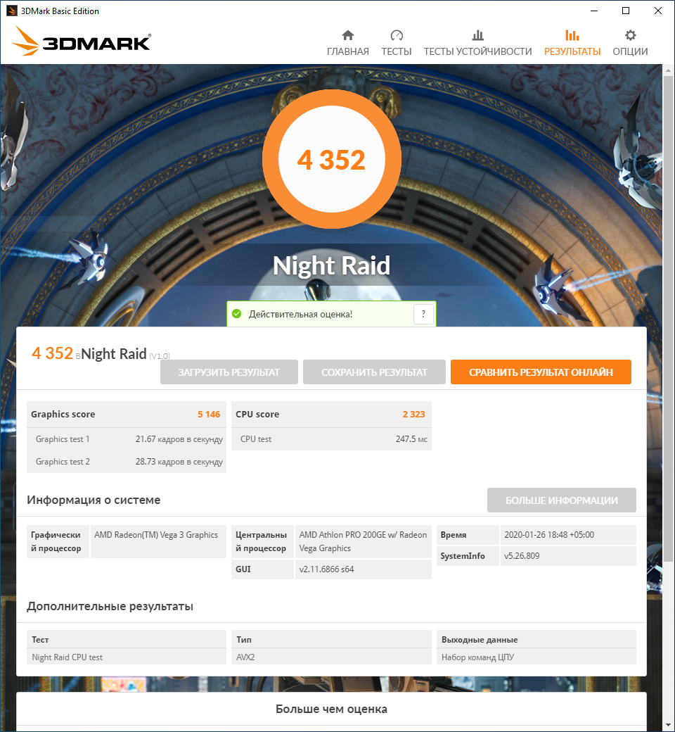 Тест 3d mark на HP ProDesk 405