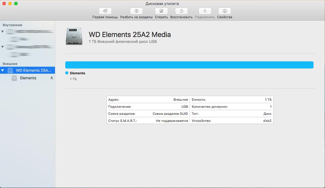 информация о WD Elements