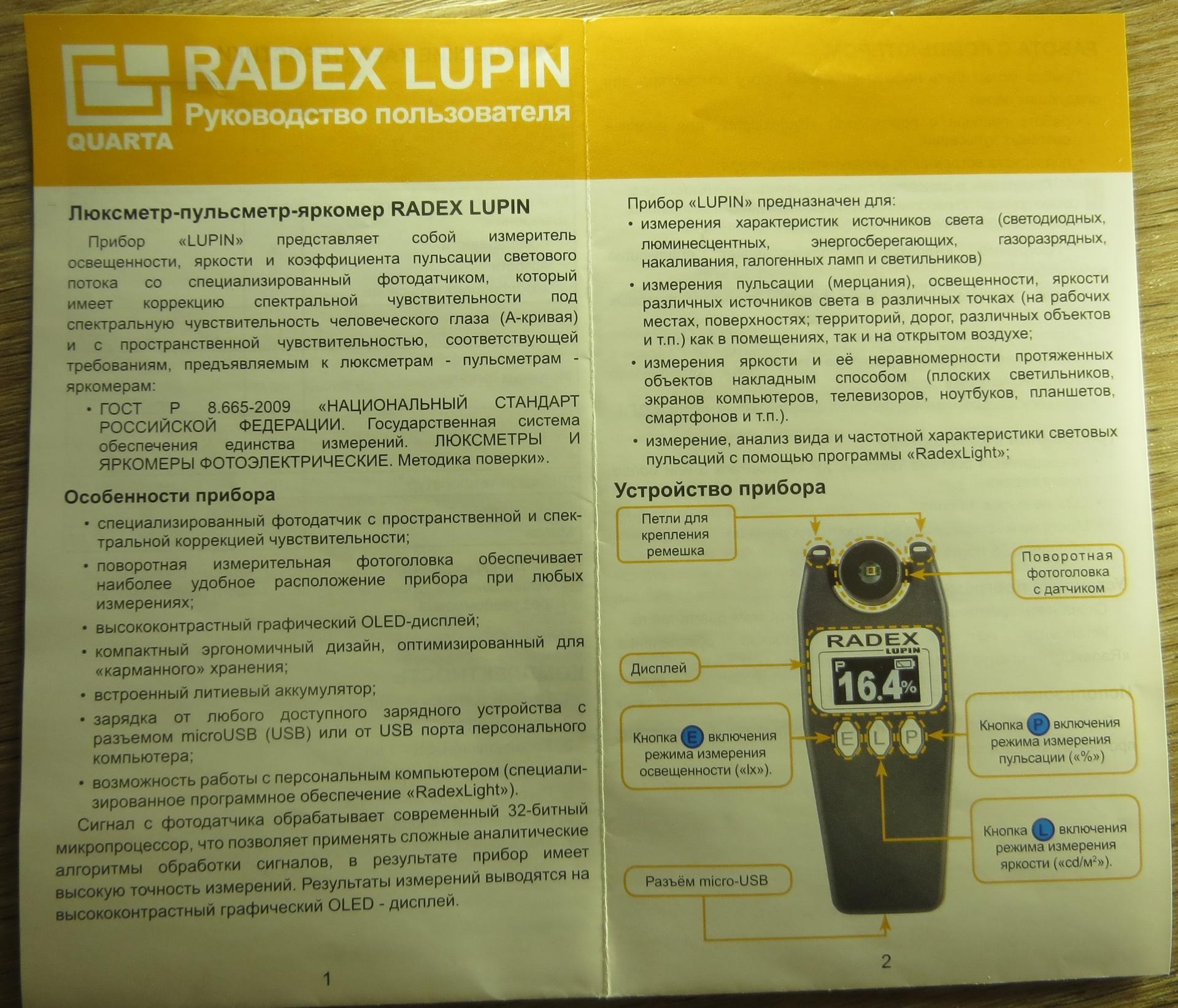 RADEX LUPIN руководство пользователя